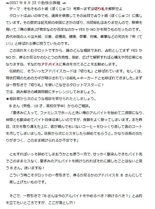 image20170923Kadai.jpg