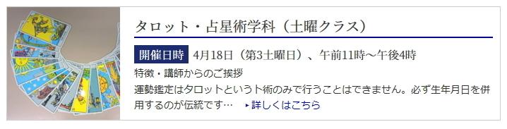 image20200307ekidougakkou.jpg