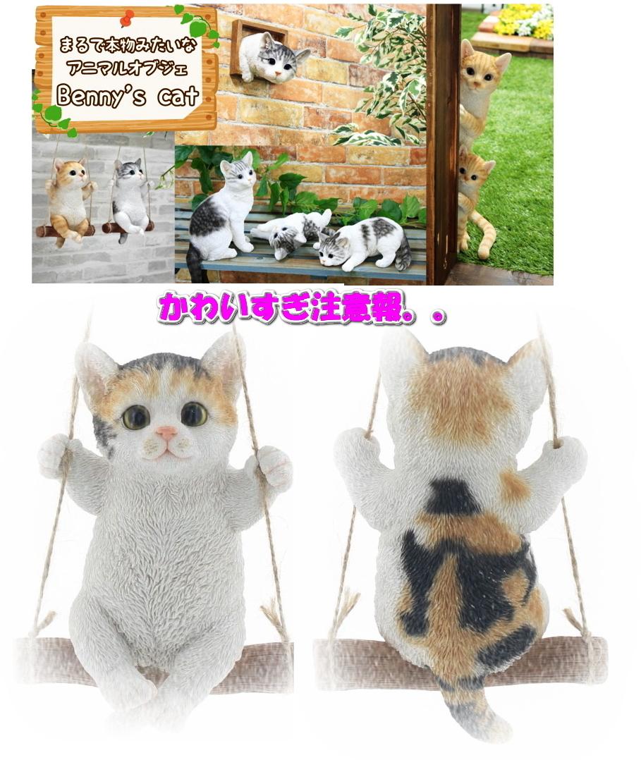 imageSwingcats.jpg